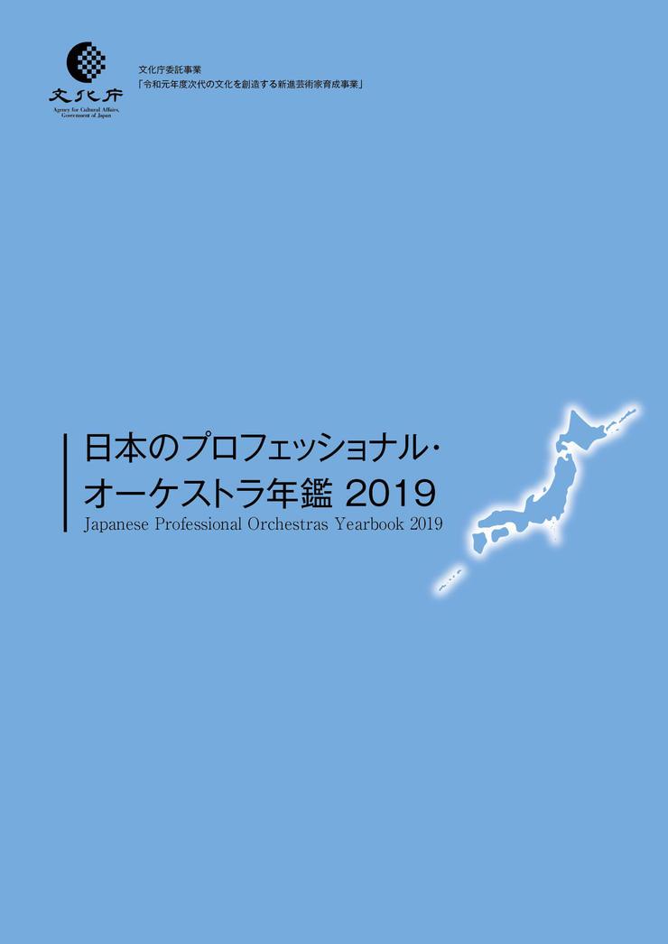 オーケストラ年鑑2019