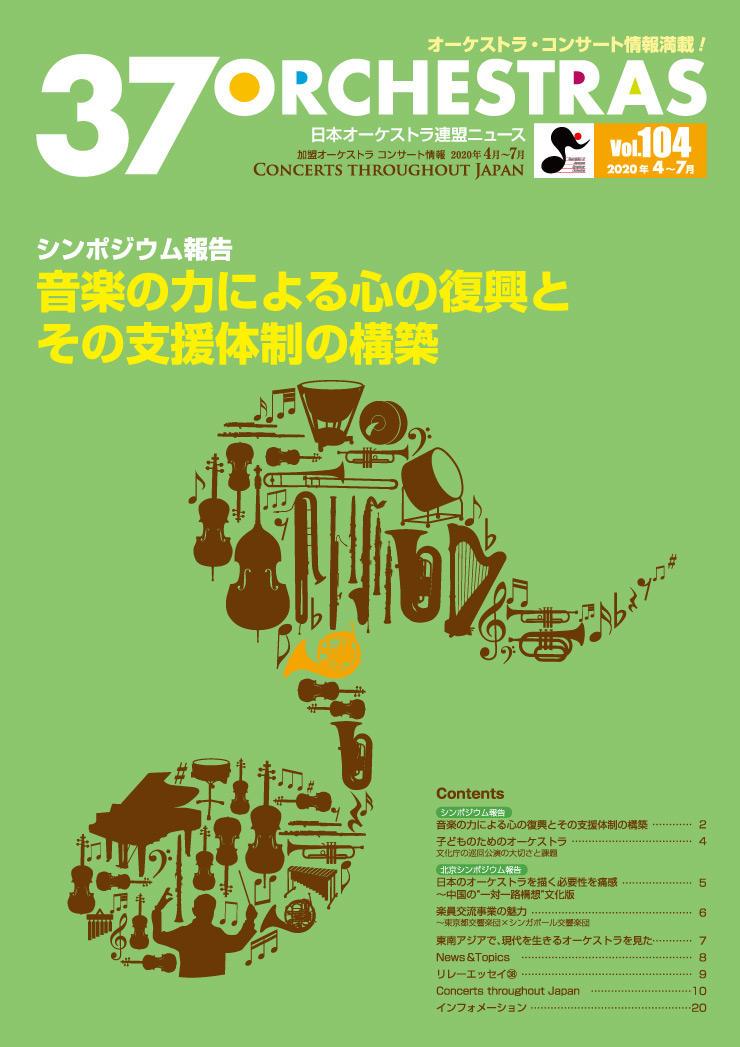 日本オーケストラ連盟ニュース vol.104 37 ORCHESTRAS